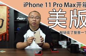 美版iPhone 11 Pro Max开箱,解锁用了一下午!