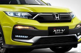 12.79万起东风本田XR-V2021款上市 外观配置双升级
