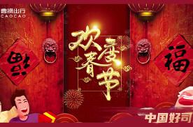 不辜负每一程的相遇,曹操出行祝全国人民新春快乐,阖家安康!
