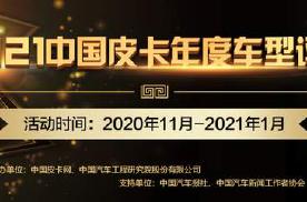 福田携两款皮卡亮相2021中国皮卡年度车型评选