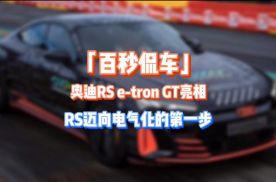 奥迪RS e-tron GT亮相 RS迈向电气化的第一步