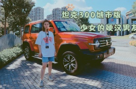 网红suv新增城市版,20万元起售,你会为ta买单吗?