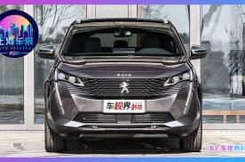 2021上海车展:新款标致5008上市,内外均有升级