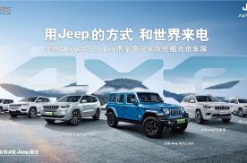 北京车展|全新牧马人4xe横空出世 Jeep猛将欲立新标杆