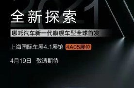 哪吒新一代旗舰车型侧面预告图发布 将于上海车展全球首发