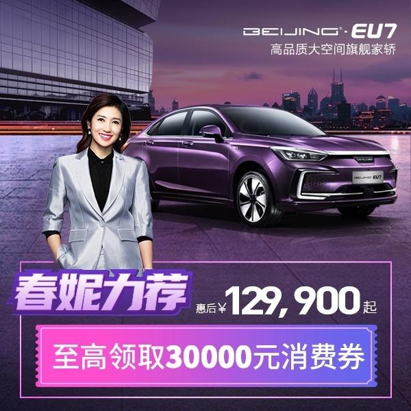 北京回购新能源指标家庭用户,10亿BEIJING消费券到账