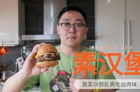 你吃到假汉堡了吗?蔬菜稍微加工就能做成肉饼