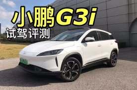 从G3到G3i究竟有多大的进步?试驾2020款小鹏G3i