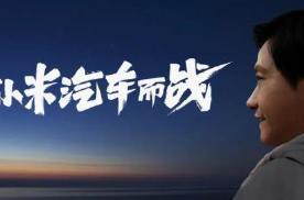 小米注册米车商标,首款车型或将2024年推出
