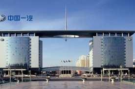 携一汽-大众、一汽丰田捐赠1700万元,中国一汽驰援武汉疫情