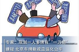 """专家:限制一人多牌有""""一刀切""""嫌疑 北京车牌新政应强化公平"""