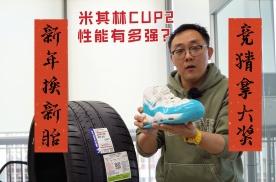 米其林CUP2性能有多强?