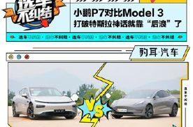 """小鹏P7对比Model 3 网友:打破特斯拉中国神话就靠""""后"""