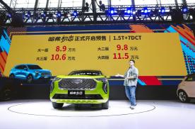 广州车展|哈弗初恋开启预售,更懂年轻人喜好的一台车