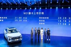 售价17.58万元-21.88万元,新一代智能汽车人WEY摩卡领智上市