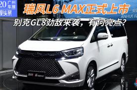 别克GL8劲敌来袭!瑞风L6 MAX正式上市,有何亮点?