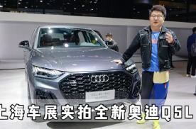 2021上海车展实拍,抢先体验全新奥迪Q5L