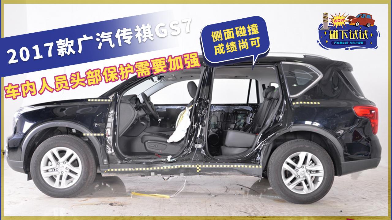 2017款传祺GS7侧面碰撞测试,车内人员头部保护待加强视频