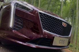 试驾凯迪拉克CT6:它是便宜,但并不代表它没实力