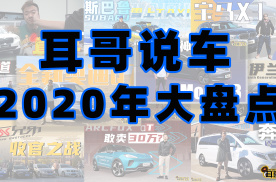 耳哥说车 2020年大盘点 新栏目 新开始