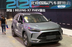 北京车展探馆丨全新魔方平台打造,BEIJING-X7插混曝光