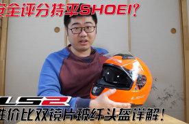 国产盔安全性堪比日系顶级盔?LS2性价比双镜片玻纤头盔详解!
