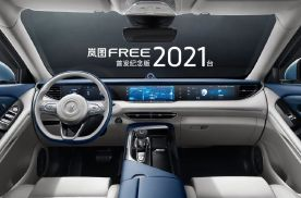 """定位""""性能级中大型智能电动SUV"""",岚图FREE开启预售"""