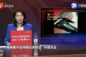 特斯拉车主维权 杭州购车打官司却要去北京