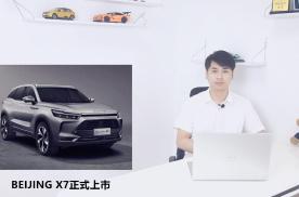 BEIJING X7正式上市
