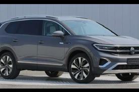 看个新车丨尺寸明显超过途昂,一汽-大众TALAGON登场