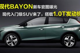 现代最小的SUV来了?搭载1.0T发动机