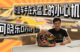 何晓乐Drive Log:职业车手在头盔上的小心机!