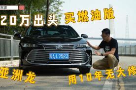 20万出头买一汽丰田亚洲龙,选燃油版,空间大配置高