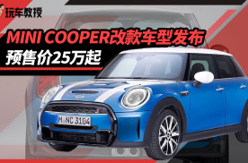 MINI COOPER改款车型发布 预售价25万起