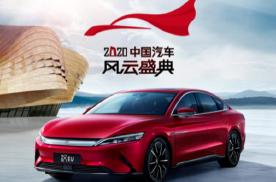 汉EV获最佳新能源车奖;AION Y于3月开启预售