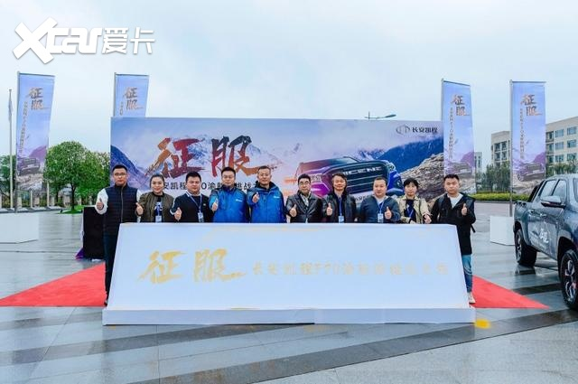 中欧合作全球新一代宽体大皮卡,长安凯程F70开启丝路征服之旅