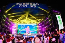 开躁!东风雪铁龙携手第十四届夏至音乐日嗨翻武汉