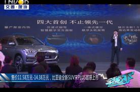 比亚迪全新SUV宋PLUS上市,售11.58-14.38万元