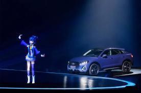 2021奥迪新生代车型家族粉丝盛典燃情开启