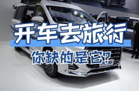 北京车展大通RG20人气很旺,你想开启新的有车生活吗?