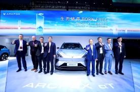 25万~33万元 ARCFOX αT北京车展开启预售