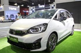 本田飞度全新改款亮相于广州车展,带有双造型设计,车身整体饱满