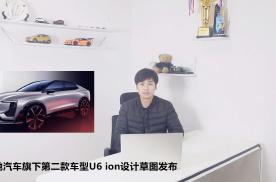 爱驰汽车旗下第二款车型U6 ion设计草图发布