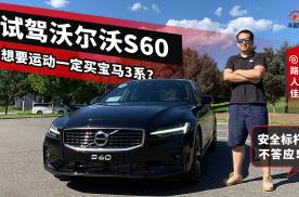 想要运动一定买宝马3系?安全标杆不答应,试驾沃尔沃S60
