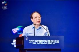 2021中国汽车重庆论坛丨周青:不遗余力推进汽车产业科技革命