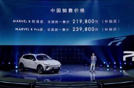 定义5G智能汽车,MARVEL R正式上市,引领智慧出行新航