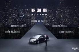 速腾新对手,一汽丰田亚洲狮上市,售价14.28-17.98万