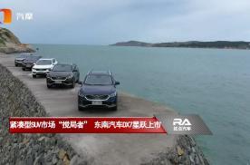 """紧凑型SUV市场""""搅局者"""" 东南汽车DX7星跃上市"""