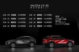 长安马自达MAZDA CX-30火辣出道,售价12.99万起