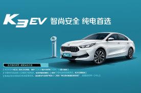 起亚K3 EV正式上市
